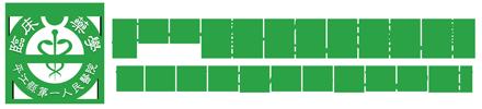平一医临床药学信息平台